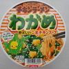 姫路市のフレッシュバザール 姫路花田店で「チキンラーメンどんぶり わかめ」を買って食べた感想