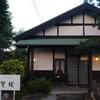 高崎の三ツ寺公園に隣接している創作料理店。覚瑛(かくえい)