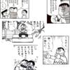 昭和アニメのデカキャラ