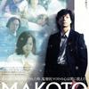 君塚良一 インタビュー(2005)・『MAKOTO』(2)