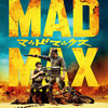 この映画を観てキミもヒャッハー! 「マッドマックス~怒りのデス・ロード」(2015) 感想