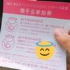 田口淳之介の握手会に行ってきた。
