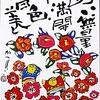 画家の佐藤勝彦さんがお亡くなりになられていたとは‥‥。 全く、知りませんでした。