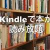 2020年最新!発達障害関連Kindle読み放題おすすめ本17選まとめ