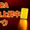 カルダノADA上昇中 11/26 緊急配信