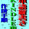 Kindle作成本の紹介(安い本を)