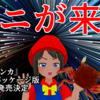 Switch『カニノケンカ -Fight Crab-』のパッケージ版が8月20日発売決定!