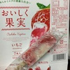 オハヨー乳業:おいしく果実アイスバー