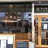 (敦賀)新田珈琲:シャッター商店街のおしゃれ店舗で自家焙煎豆を購入しよう!敦賀土産にも最適!