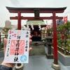 朝日稲荷神社(東京・銀座)の御朱印!天気の子モデル神社