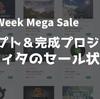 【Unity's Cyber Week Mega Sale 残り0時間】Vol.13 アセットストアの素材セールまとめ『エディタ&スクリプト&完成プロジェクトのセール状況 & オススメアセットの紹介』 今年最後の大セール「2741種類のメガセール」