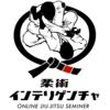 オンライン柔術ゼミ、『柔術インテリゲンチャ』開講!
