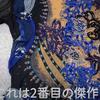 2021.4.4 【想い出の衣装】母が飾りつけた衣装の数々‼️  Uno1ワンチャンネル宇野樹より