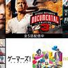 Amazonプライムビデオおすすめランキング【アニメ・ドラマ・映画・バラエティ】