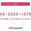 CVE-2020-15702の技術的解説