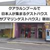 クアラルンプールで日本人が集まるゲストハウス「サブマリンゲストハウス」宿泊記