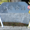 【函館】見晴公園(香雪園)をぶらぶらしてきたよ!