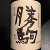 富山県『勝駒 純米吟醸』穏やかな香味と複雑性のある味の流れ。入手困難なプレミア日本酒の中では異質な存在だと改めて実感しました。