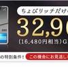 JALカード発行で16480円分ポイント☆ちょびリッチ