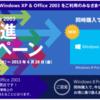 Windows XP & Office 2003 移行促進キャンペーン