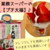 業務スーパーの【プチ大福】で、イチゴと大福のパフェを作る