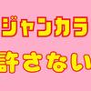 【激怒】ジャンカラに500円取られた件