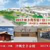沖縄空手会館 一般公開日