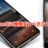 【iPhone8最新情報】iPhone7/6sユーザ・MVNO予定者必見!iPhone8に機種変更すべき3つの理由