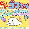 3DS「少年アシベ GO!GO!ゴマちゃん キュ~トなゴマちゃんいっぱいパズル」レビュー!キャラゲーとしてもパズルゲーとしてもしんどい完成度!