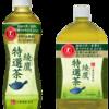 【綾鷹トクホ】脂肪や糖に効く綾鷹の特選茶
