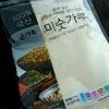 日本にもあったのね。【韓国ではよく見るけど日本ではあまり見ないもの】