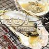 【能登】穴水町の「なぎさガーデン」さんで炭火焼きの能登牡蠣と能登フグの唐揚げをいただく♪