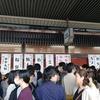 京都 出町ふたば の有名すぎる豆餅