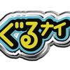ぐるぐるナインティナイン みやぞん&篠原涼子 8/23 感想まとめ