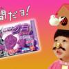 【CM見た?】ぷっくり進化「仮面ライダーグミ」のお話~前編~