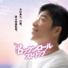 【日本映画】「ロックンロール・ストリップ〔2020〕」を観ての感想・レビュー
