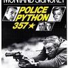 「真夜中の刑事/PYTHON357」アラン・コルノー監督のノワールスリラーですが・・・