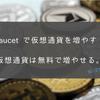 完全無料で仮想通貨を増やす方法【Faucet編】