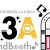 【デレマス】THE IDOLM@STER CINDERELLA GIRLS SS3A Live Sound Booth♪について色々と書いてみる~お祝いの音楽を奏でて~