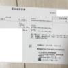 【配当・優待】朝日放送グループ(9405)より配当と株主優待の案内が届きました