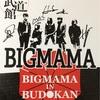 'BIGMAMA in BUDOKAN'!Roclassickバンド・ビッグママ初の武道館ライブ感動レポ!!【ライブ前編】