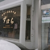 喫茶とお食事の店 ずぼら / 札幌市中央区南1条西10丁目