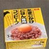 【激ウマコンビーフ】たまごかけご飯専用のコンビーフはリピ買いしたくなるほど美味しい缶詰なので紹介する