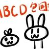 ABCD包囲網