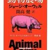 小麦の播種を終えたこととジョージ・オーウェル『動物農場』