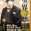 『世界の歴史11』