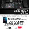 Line6 Helixセミナー イベントレポート
