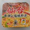 姫路市の靴のヒラキで「ニュータッチ 仙台牛タン風味塩焼そば」を買って食べた感想