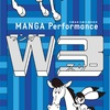 W3[ワンダースリー]MANGA Perfomance 劇評