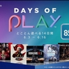 PlayStation Storeにて「Days of Play」が開催!
